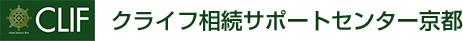 クライフ相続サポートセンター京都